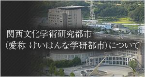 関西文化学術研究都市(愛称 けいはんな学研都市)について