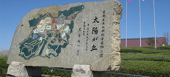山城運動公園(太陽が丘)